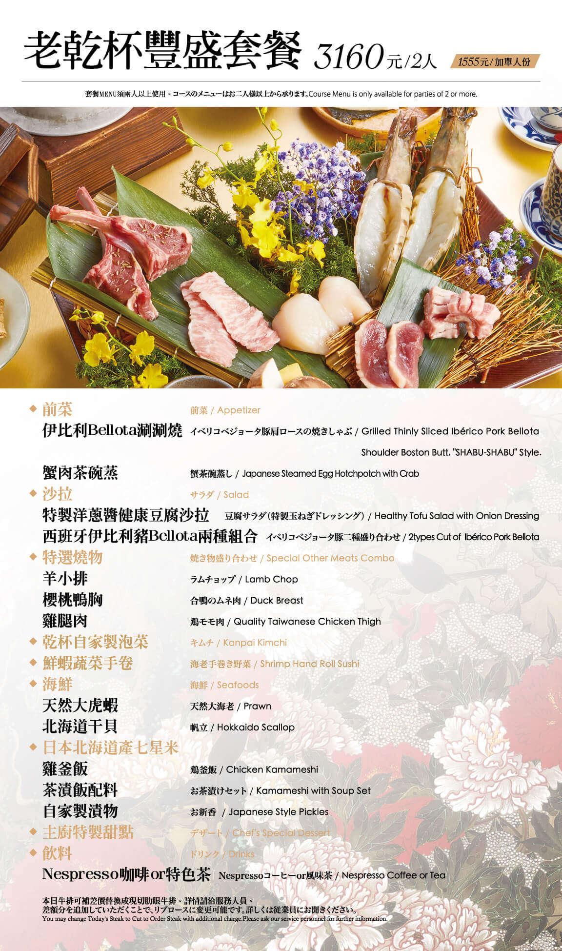 【食記】老乾杯-全球首家米其林燒肉餐廳|現切和牛燒肉|大直美麗新廣場