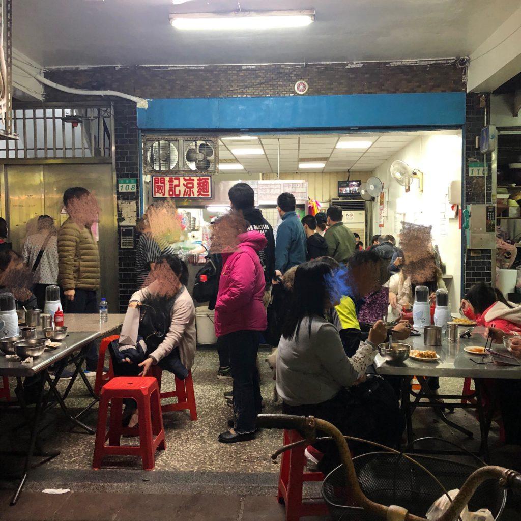 【食記】南港車站附近美食│闞記涼麵│平價小吃│用餐時間必排隊│內有菜單