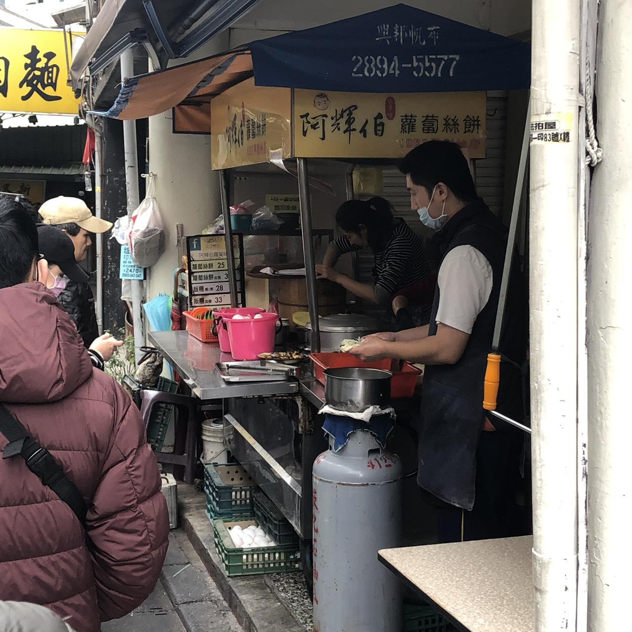 【食記】北投阿輝伯蘿蔔絲餅|北投在地排隊早餐|北投站捷運美食