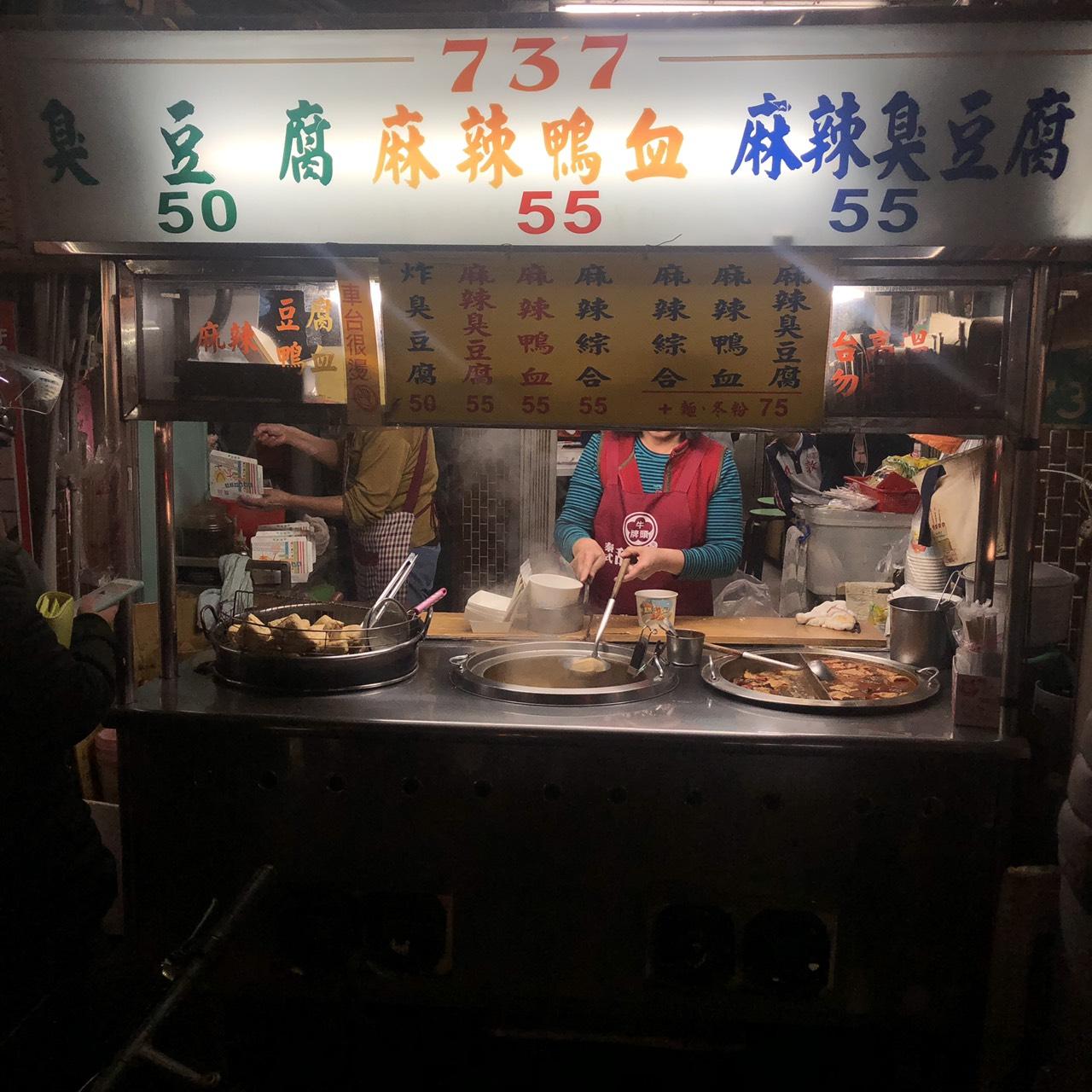 【食記】內湖737巷麻辣鴨血臭豆腐|內湖737巷夜市|愛吃辣一定要再加辣