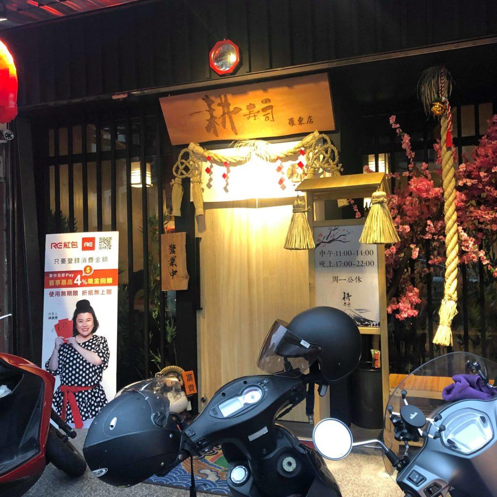 【食記】耕壽司(羅東店)│平價壽司│終於不用大老遠跑到花蓮吃了