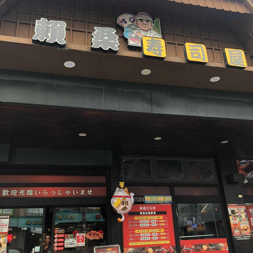 【食記】花蓮│賴桑壽司屋│人氣平價壽司店│巨無霸鮭魚握壽司│內有菜單