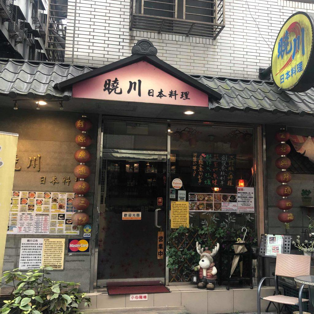 【食記】曉川日本料理│汐止高CP值生魚片蓋飯│平價日本料理│內有菜單