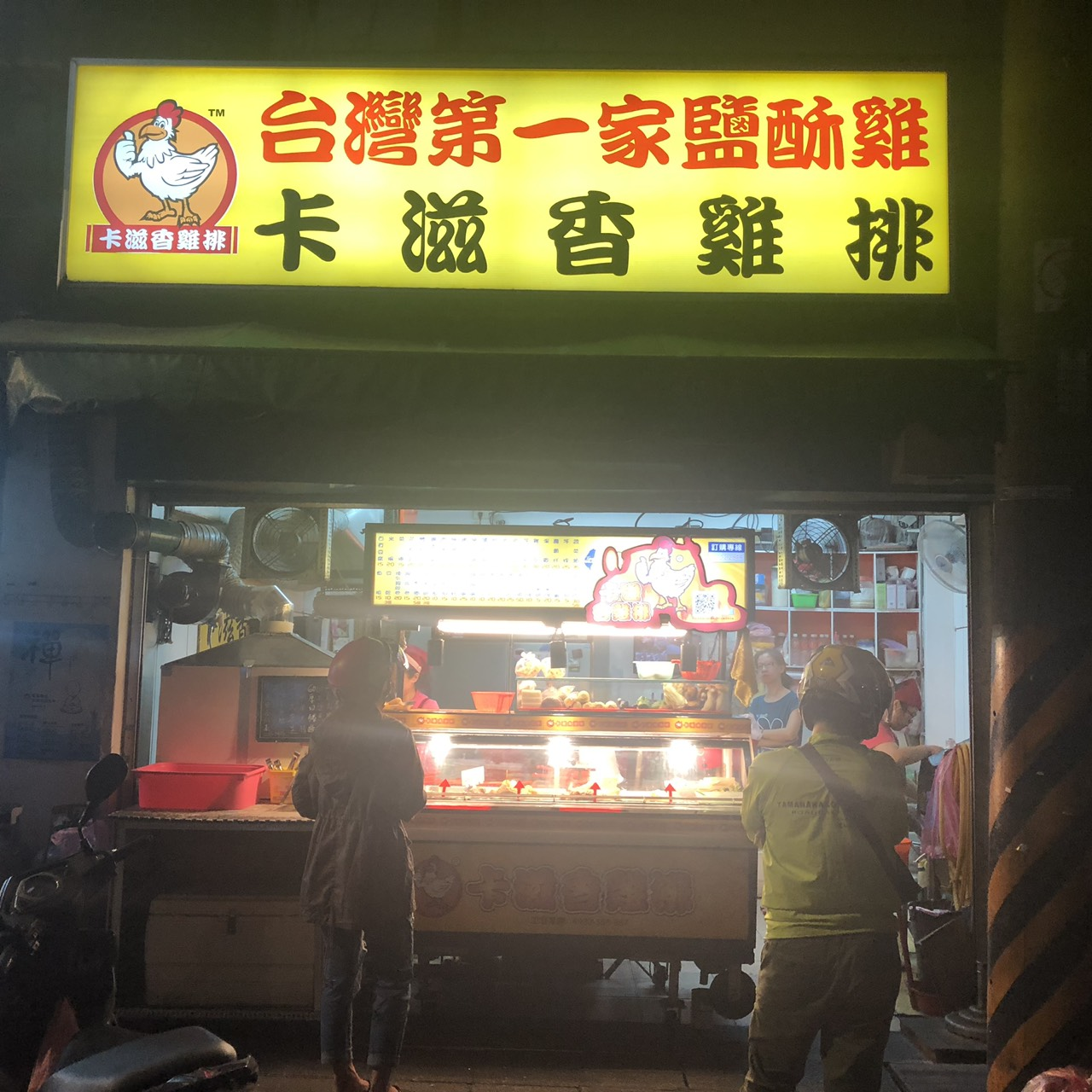 【食記】北投台灣第一家鹽酥雞|北投市場宵夜鹽酥雞|北投溫泉區推薦鹽酥雞|內有菜單