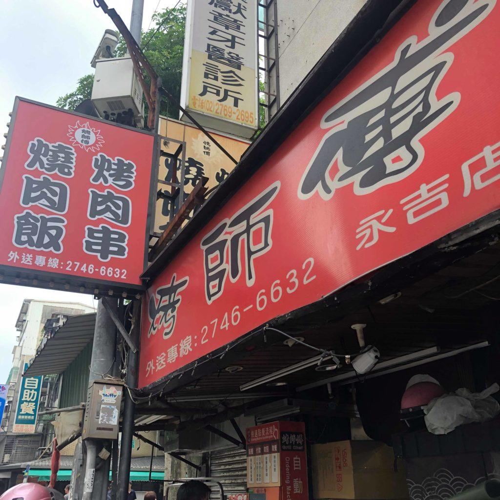 【食記】烤師傅│平價燒肉飯│烤肉串│永吉路30巷│捷運市政府站│內有菜單