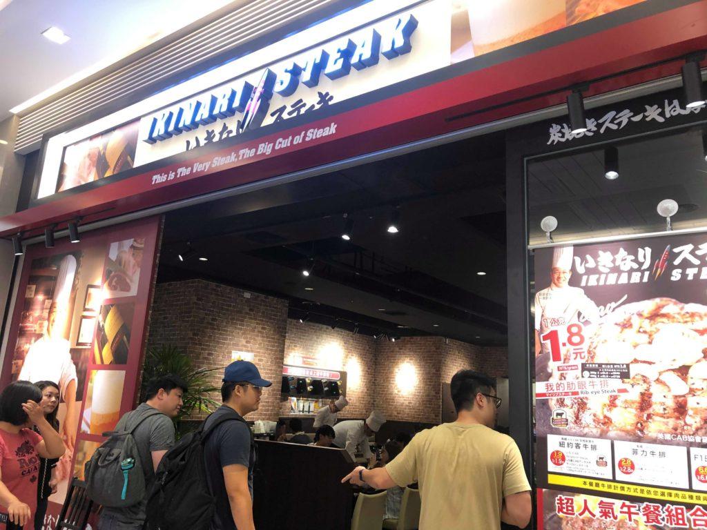 【食記】南港CITYLINK│日本人氣立食牛排│IKINARI STEAK台灣一號店│秤重牛排